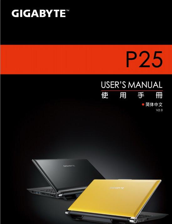 技嘉P25笔记本电脑使用手册