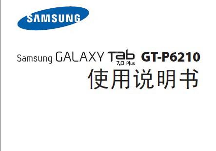 三星GT-P6210手机使用说明书