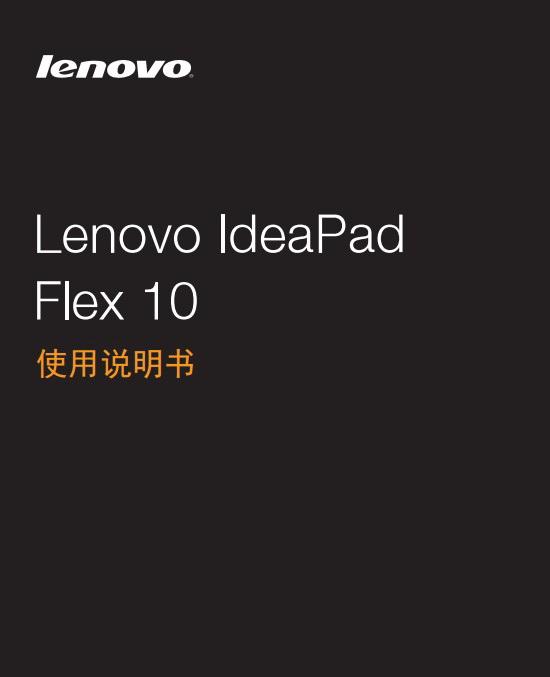联想Lenovo IdeaPad Flex 10笔记本电脑说明书