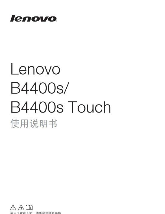 联想Lenovo B4400s笔记本电脑说明书