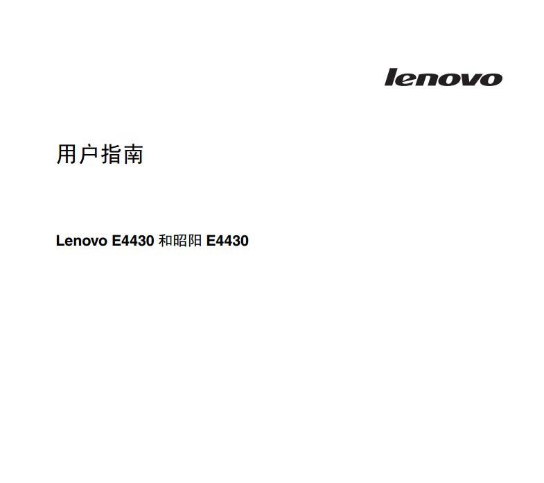 联想Lenovo E4430笔记本电脑说明书