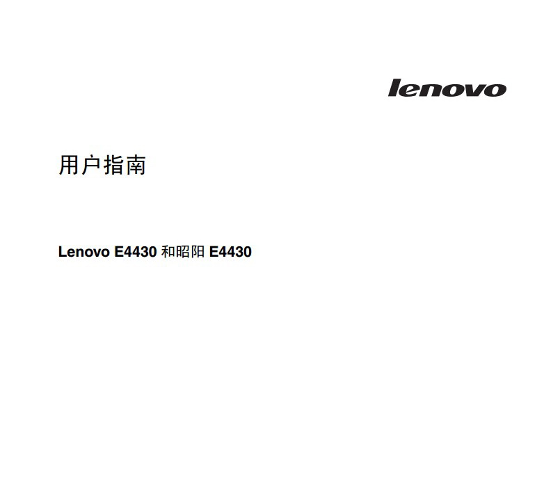 联想昭阳E4430笔记本电脑说明书