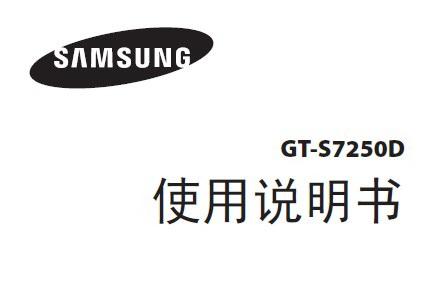 三星GT-S7250D手机使用说明书