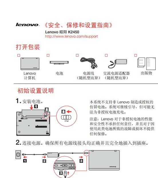 联想昭阳K2450笔记本电脑安全、保修和设置指南
