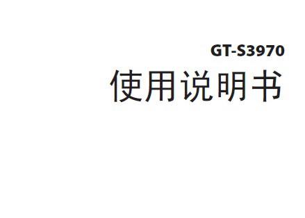三星GT-S3970手机使用说明书
