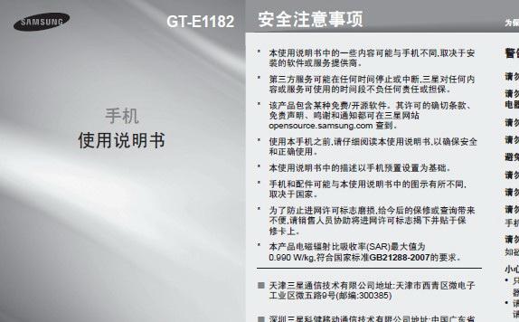三星GT-E1182手机使用说明书