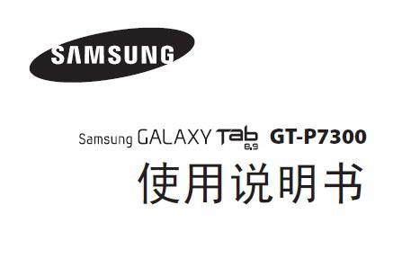 三星GT-P7300手机使用说明书