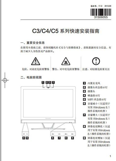 联想Lenovo C360电脑快速安装指南