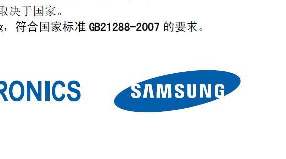 三星C3310C手机简体中文版说明书