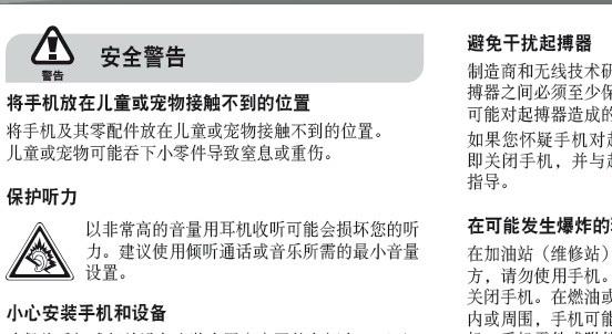 三星C3110C手机简体中文版说明书