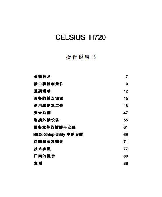 富士通CELSIUS H720笔记本电脑说明书