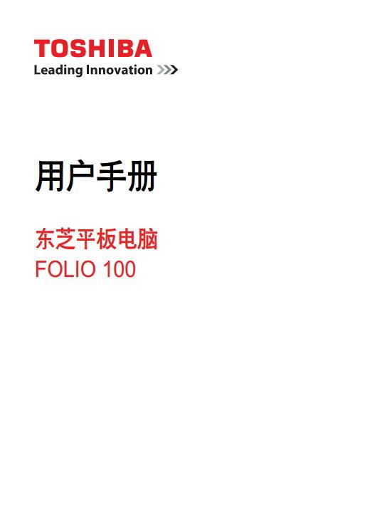东芝FOLIO 100笔记本电脑说明书