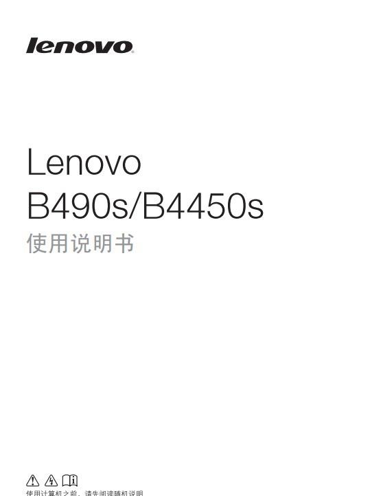 联想B490s笔记本电脑使用说明书