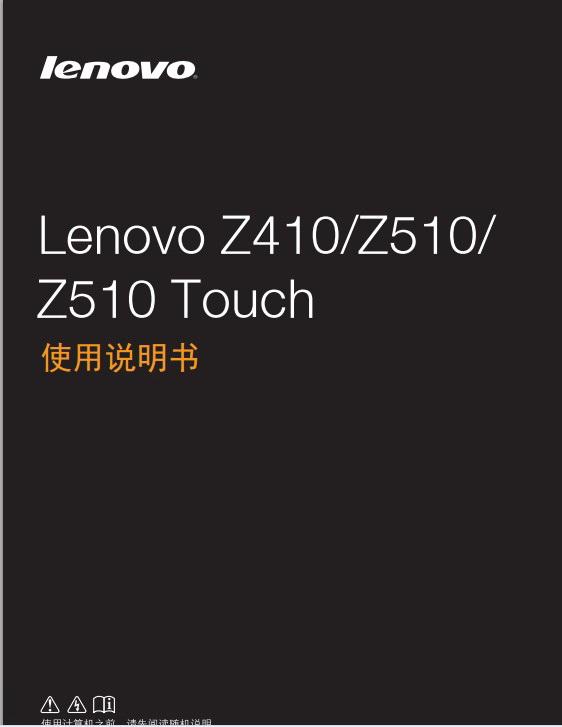 联想Z410 Touch笔记本电脑说明书
