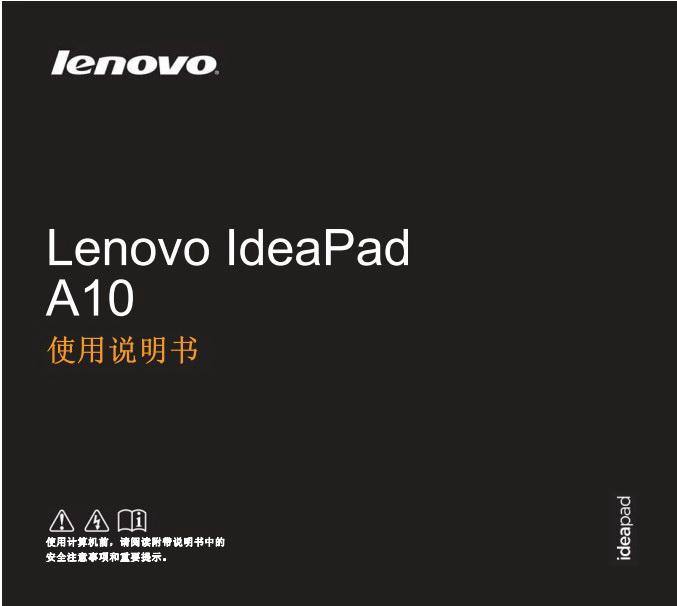 联想IdeaPad A10笔记本电脑说明书
