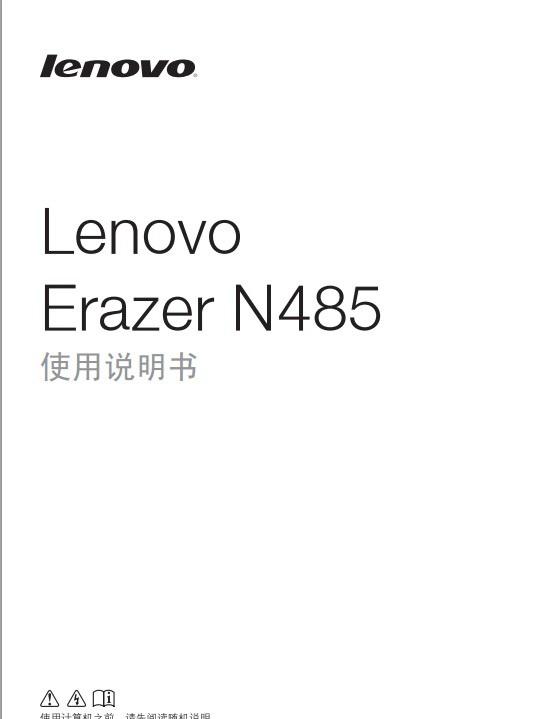 联想Lenovo Erazer N485笔记本电脑说明书