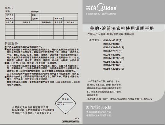 美的MG70-K1230E(S)洗衣机使用说明书