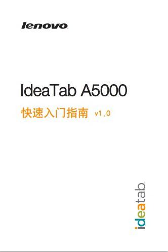 联想乐Pad A5000平板电脑使用书