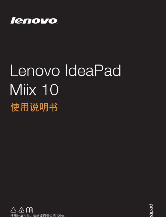 联想 IdeaPad Miix 10平板电脑使用说明书