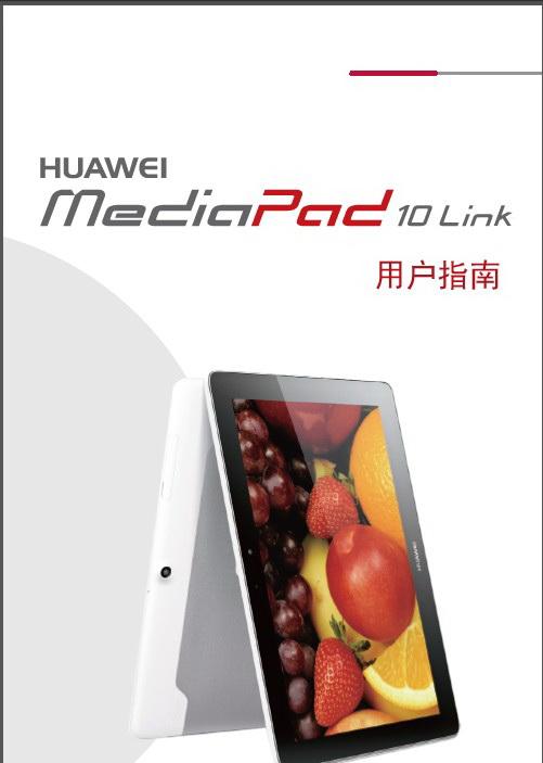 华为 MediaPad 10 Link(201wa)平板电脑说明书