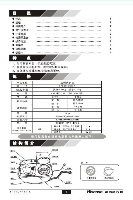海信XPB80-26SK洗衣机使用说明书