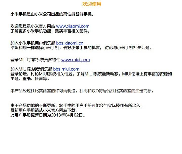 小米MI 2S手机使用说明书