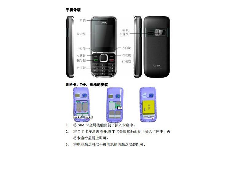 大唐i301手机说明书