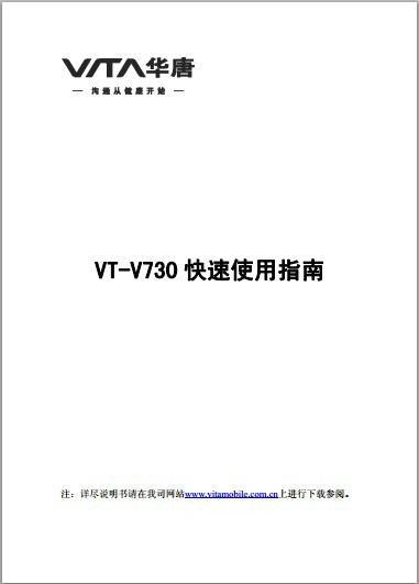 大唐V730手机说明书