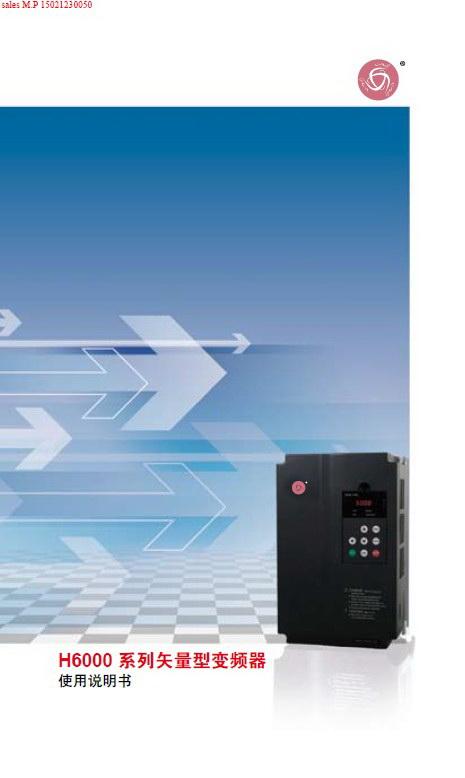 众辰H6400A0110K/P0132K变频器使用说明书