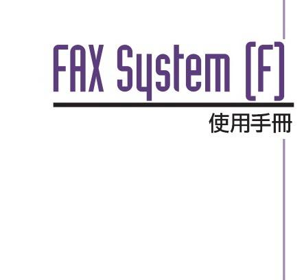 京瓷美达FAX SYSTEM F传真机使用说明书