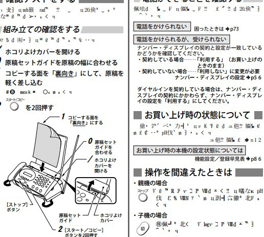NEC SPX-S210K传真机说明书