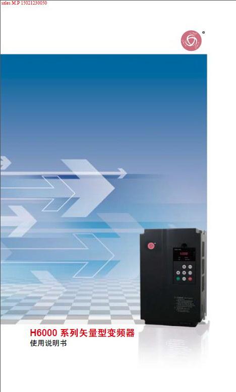 众辰H6400A0015K/P0018K变频器使用说明书