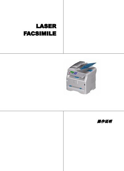 理光FAX 1140L传真操作说明书