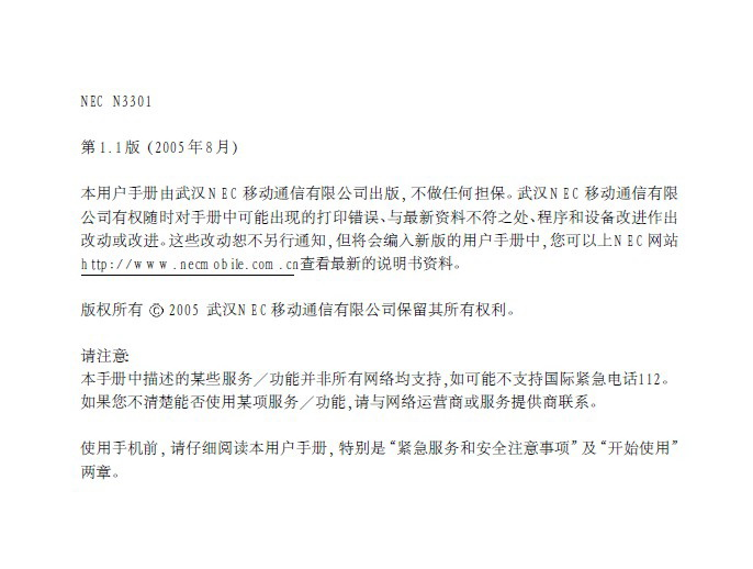 NEC N3301手机说明书