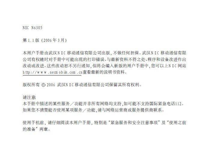 NEC N6305手机说明书