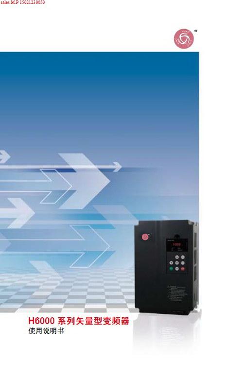 众辰H6400A0D75K/P01D5K变频器使用说明书