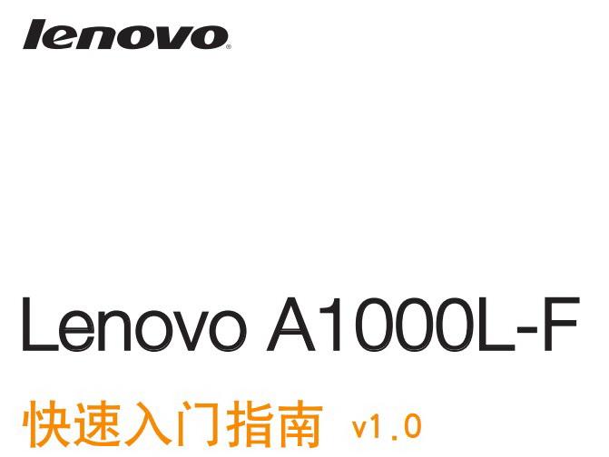 联想Lenovo A1000L掌上无线说明书