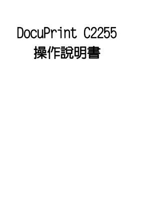 富士施乐DocuPrint C2255打印机说明书