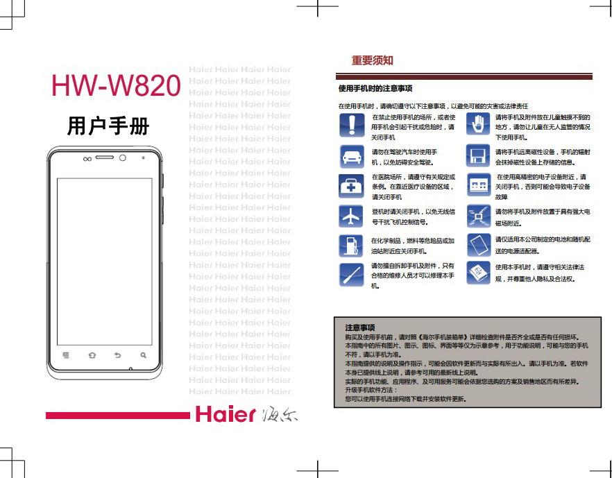海尔HW-W820手机说明书