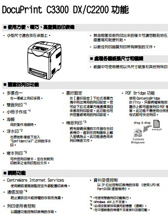 富士施乐DocuPrint C2200打印机说明书