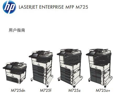 惠普 HP LaserJet Enterprise MFP M725一体机说明书