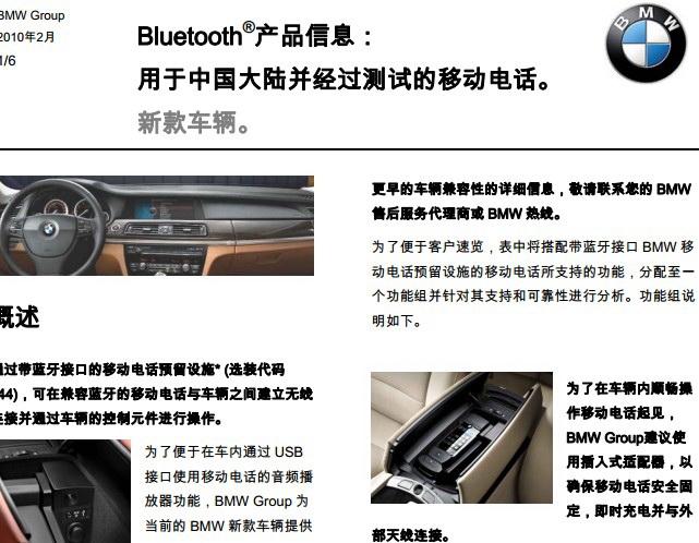 宝马BMW车载电话使用说明书