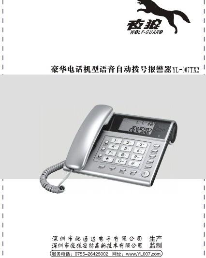 夜狼豪华电话无线报警系统YL-007TX2说明书