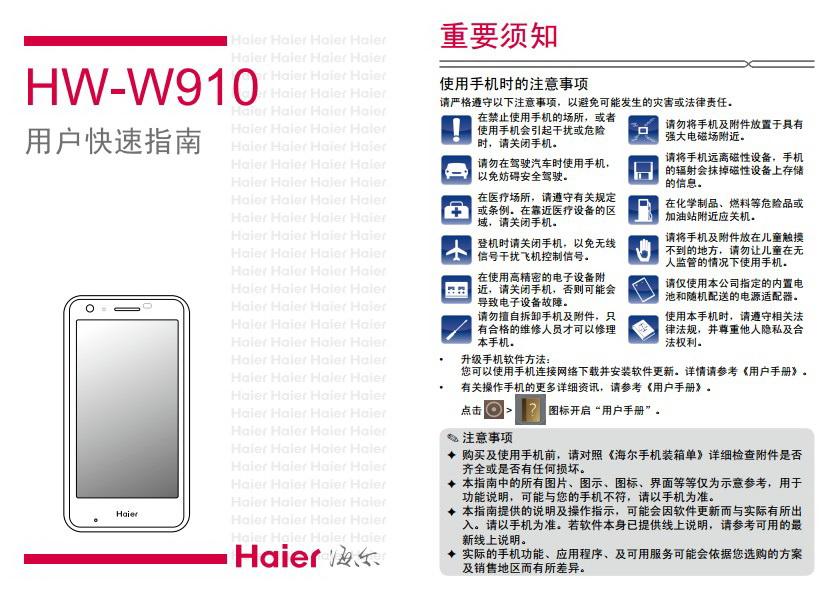 海尔 HW-W910手机说明书