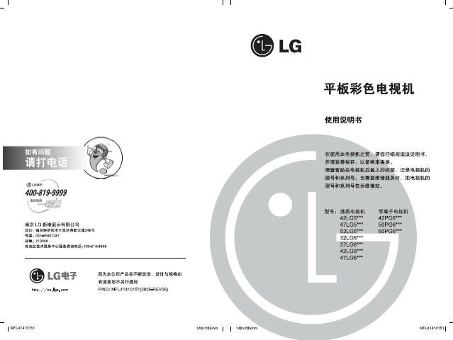 LG 37LG60UR-TA液晶彩电使用说明书