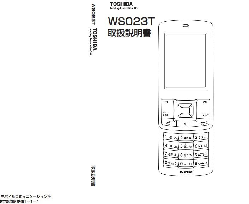 TOSHIBA WS023T手机说明书