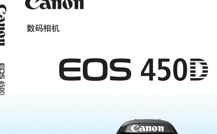 佳能450D相机说明书
