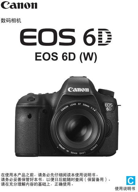佳能6D相机说明书