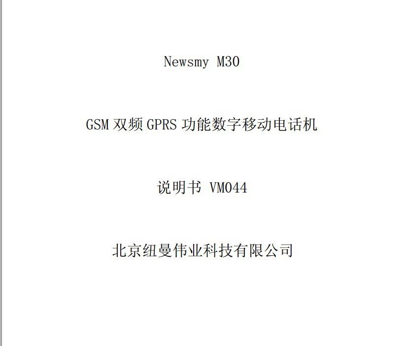 Newsmy M30 GSM双频 GPRS功能数字移动电话机VM044说明书