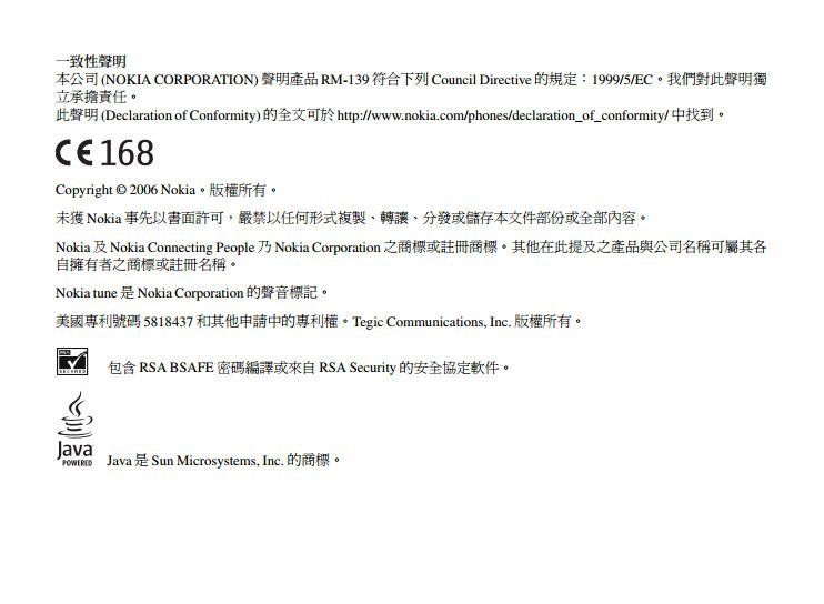 Nokia RM-139手机中文使用手册